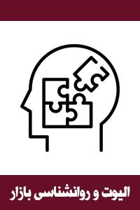 الیوت و روانشناسی بازار