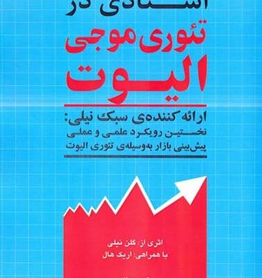 کتاب نئوویو (نسخه فارسی)