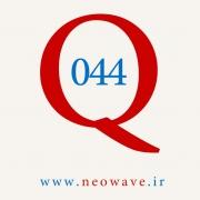 پرسش و پاسخ با گلن نیلی-44