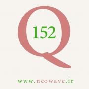 پرسش و پاسخ با گلن نیلی-152