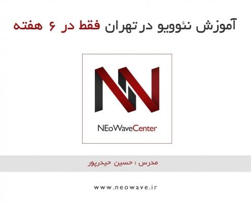 کلاس نئوویو تهران