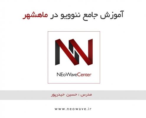 آموزش جامع نئوویو در ماهشهر (59)