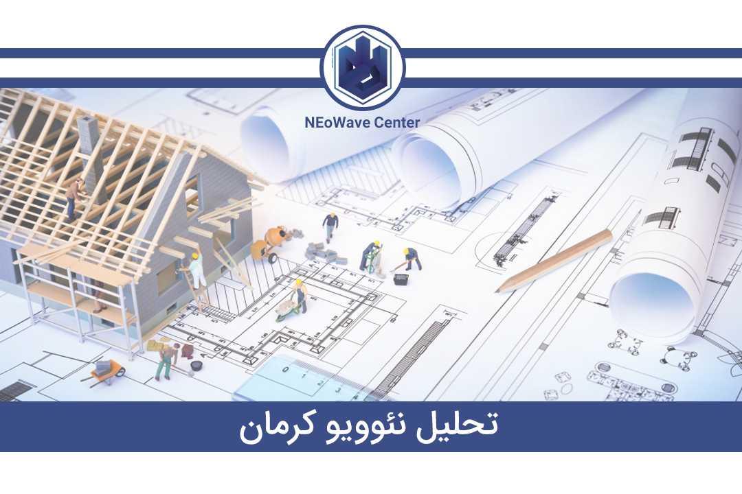 تحلیل نئوویو کرمان - 02